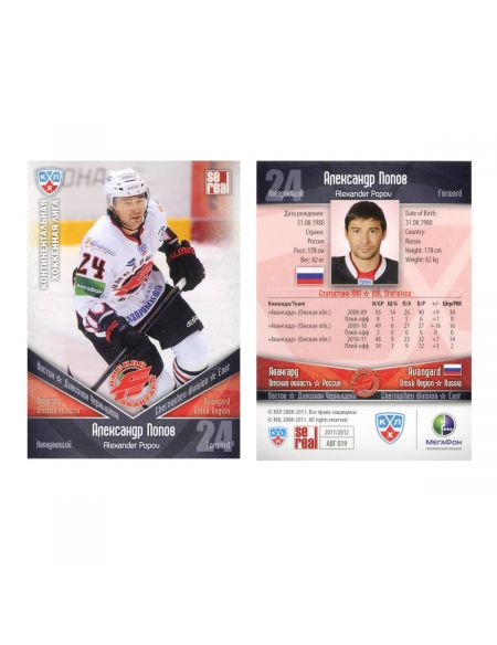 KHL trading cards, 4th season 2011-2012  Trading Cards KHL FAN SHOP – hockey fan gear, apparel and souvenirs