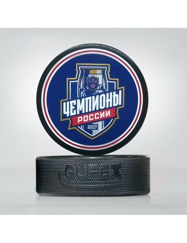 Puck SKA – champions 2017  Pucks KHL FAN SHOP – hockey fan gear, apparel and souvenirs
